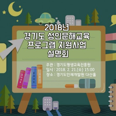 20180131-literacy-event-cover.jpg